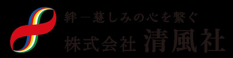 株式会社清風社