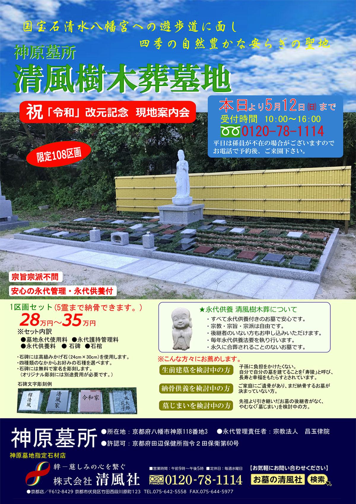 清風樹木葬墓地GWチラシ01