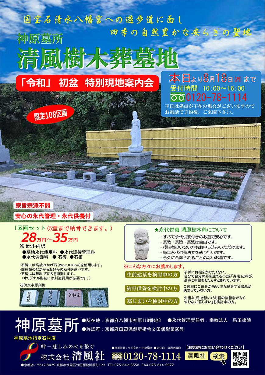 2019-神原墓所-清風樹木葬お盆チラシ01