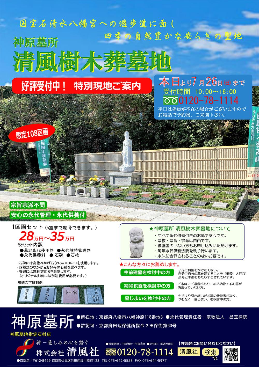 神原墓所-清風樹木葬-夏の現地案内01