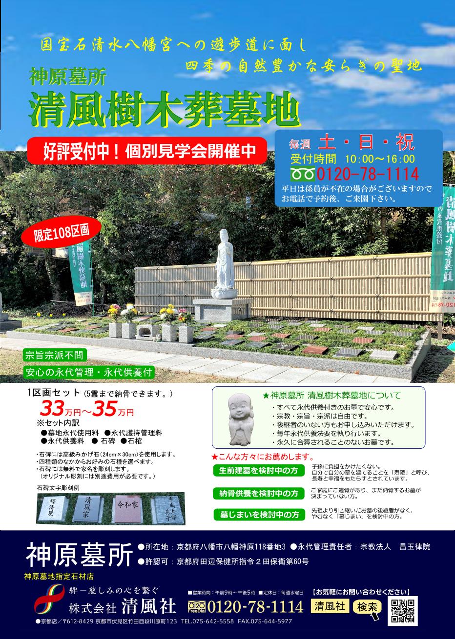 神原墓所-清風樹木葬-個別見学会0211~
